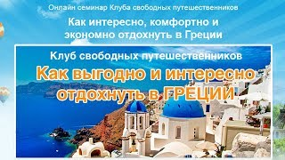 Как выгодно и интересно отдохнуть в Греции (часть 1) [Вебинары](Вебинар от Клуба Свободных Путешественников -