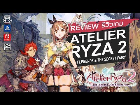 Atelier Ryza 2: Lost Legends & the Secret Fairy รีวิว [Review] – การกลับมาของ Atelier ที่ดีที่สุด