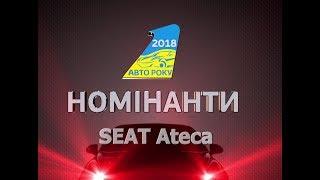 видео SEAT Ateca новый внедорожник