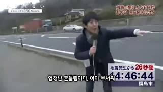 [재난주의] 일본대지진 발생의 순간 영상모음 2011년 3월 11일 Earthquake Japan