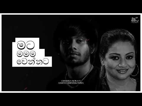 Mata Mamama Wennata (මට මමම වෙන්නට) Chanuka Mora ft.Samitha Mudunkotuwa (Official Audio)