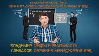 Владимир Спиваков: Мифы и реальности обучения менеджеров ВЭД