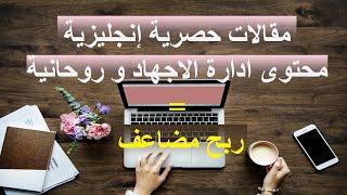 الربح من الانترنت | مقالات حصرية إنجليزية محتوى ادارة الاجهاد و روحانية EN