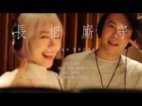 ToNick feat.林明禎 - 長相廝守 (電影'救殭清道夫'主題曲)