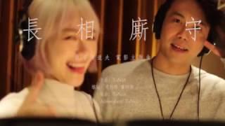 """ToNick feat.林明禎 - 長相廝守 (電影""""救殭清道夫""""主題曲)"""