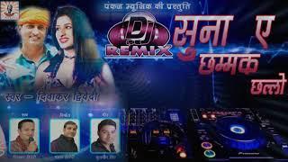 Dj Remix Suna Ae Chammak Challo    जिला फैजाबाद दमदार गोरिया   Diwakar Dwivedi 2018