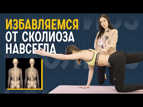 Упражнения для исправления
