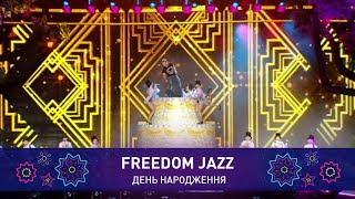 Fredoom Jazz – ДЕНЬ НАРОДЖЕННЯ | Святкове шоу