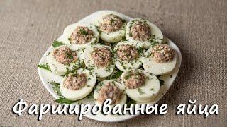 Фаршированные яйца. The stuffed eggs. ПП рецепты. Video 2017