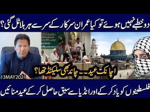 Do Khutbay nahi huway tou kiya Imran Sarkar kay sar se har bala tal gai ? Exclusive Details