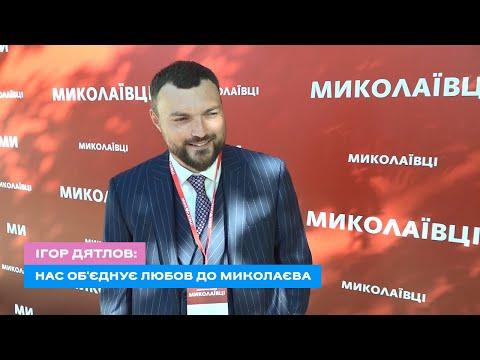 TPK MAPT: Ігор Дятлов про партію