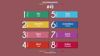 #49 - НЕМЕЦКИЙ ЯЗЫК - 500 основных слов. Изучаем немецкий язык самостоятельно.