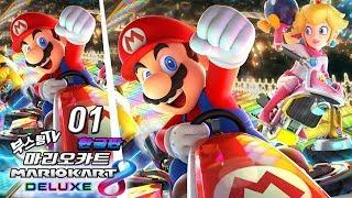 마리오카트8 디럭스 한글판 01화 - 드디어 국내발매! 그랑프리 버섯컵 귀염둥이 요시 출격! (닌텐도 스위치) [Mario Kart 8 Deluxe]