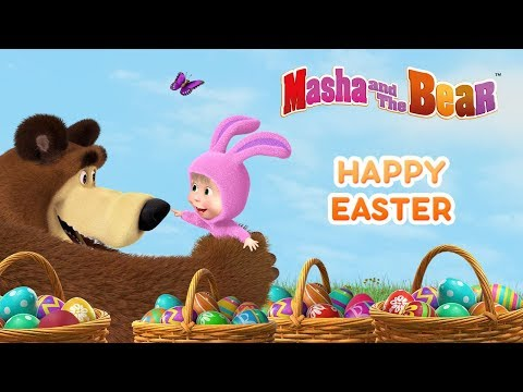 Masha And The Bear - 🌞HAPPY EASTER! 👱♀️🥚🐇