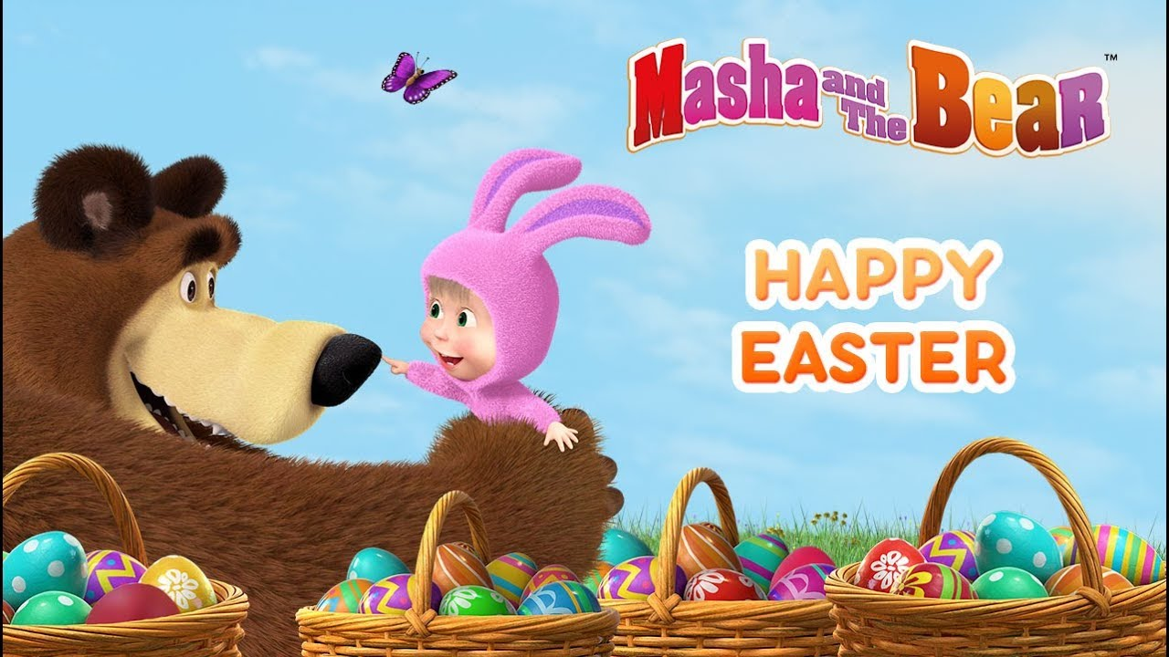 Masha And The Bear - ????HAPPY EASTER! ????‍♀️????????