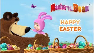 Masha And The Bear HAPPY EASTER ️