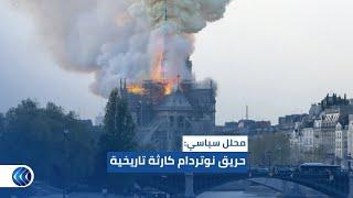 محلل: حريق كاتدرائية نوتردام في باريس كارثة تاريخية