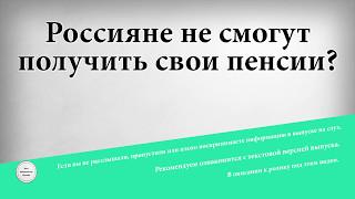 россияне не смогут получить свои пенсии?