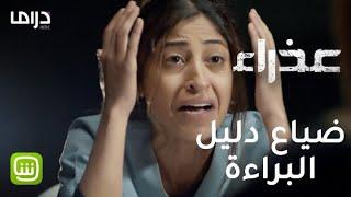 عذراء تنهار بعد ضياع دليل إنقاذها من الإعدام