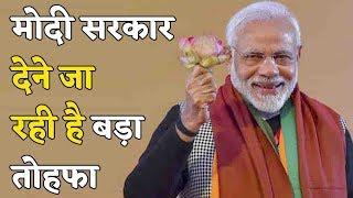 1 February को Modi Govt देने जा रही है एक और बड़ा तोहफा, Middle Class की बल्ले