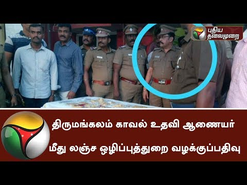Case filed on Thirumangalam Police Assistant Commissioner by Vigilance Dept   #bribery