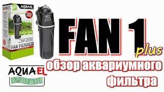 Фильтр AQUAEL FAN 1 Plus  Обзор и обслуживание/Aquarium filter overview