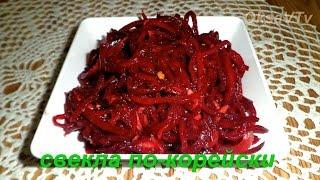 свекла по-корейски ( 사탕  무우  샐러드). beets in Korean
