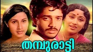 Thamburatti Movie Scene   Old Malayalam Movie Scenes  Best Malayalam Movie  Scenes   Prameela   Meena - YouTube