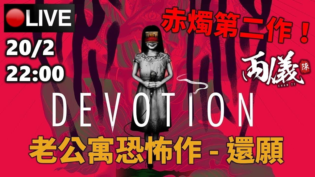 Devotion 還願】 </p> </div><!-- .entry-content -->   </article> <nav class=