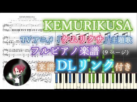 【フルピアノ楽譜】KEMURIKUSA/ナノ(『ケムリクサ』OP・主題歌)