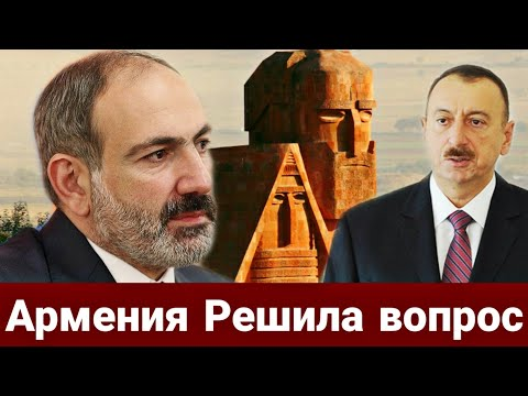Армения уже решила вопрос Карабаха, Заявление от Еревана. В Баку всё плохо