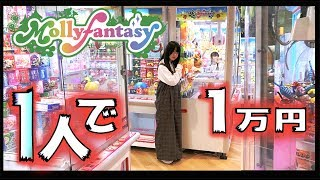 モーリーファンタジー🌟クレーンゲーム!1人1万円チャレンジ☺️のえのん絶好調DE大量ゲット☺️【のえのん番組】