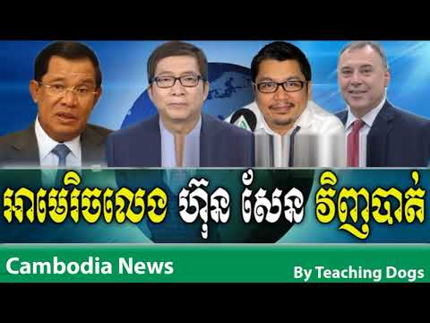 Cambodia Hot News VOD Voice of Democracy Radio Khmer Night Friday 09/15/2017
