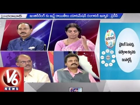 Jobs in Multimedia l Special debate on Multimedia and Animation Courses - V6 News
