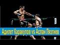 Адилет Каракулов vs Аслан Лязгиев #knockouts #TopMMA