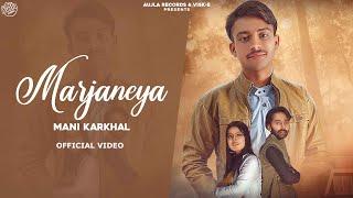 Marjaneya (Mani Karkhal) Mp3 Song Download