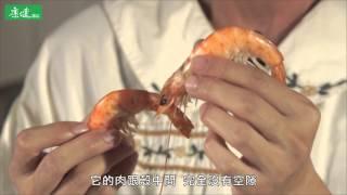 【樂活小學堂】簡單一招就能煮好蝦、煎好魚