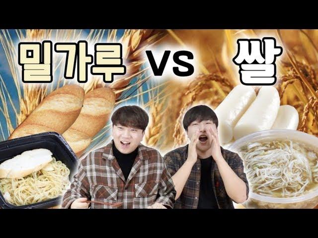밀가루 vs 쌀 세기� 대결! �가 � 맛있�까 (feat.파스타, 쌀국수등) -��먹방