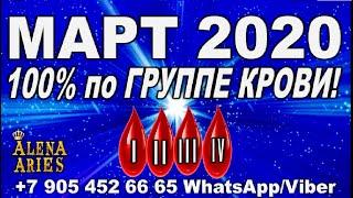 МАРТ 2020 - СЧАСТЛИВЫЕ ПЕРЕМЕНЫ!!!//гадание онлайн  на картах таро