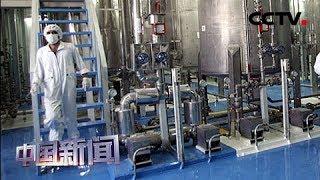 [中国新闻] 伊朗提升浓缩铀库存 称不会屈服于美国 | CCTV中文国际