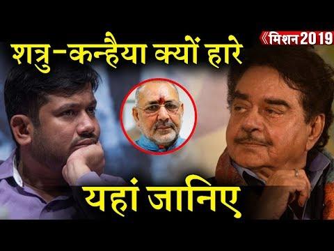 लोकसभा चुनाव में शत्रुघ्न सिन्हा और कन्हैया कुमार को मिली करारी हार। INDIA NEWS VIRAL