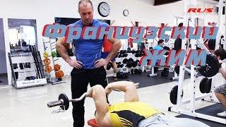 видео Жим штанги стоя от груди - правильная техника выполнения упражнения!