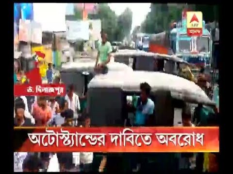 National Highway 34 blockade in Raiganj demanding auto stand and harassment by civic volun