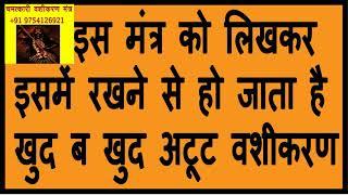 गलती से भी इस विधि को कर देने से हो जाता है प्रबल वशीकरण मंत्र ,यन्त्र Vashikaran Mantra Yantra