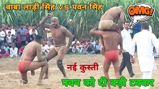 पहली बार , बाबा लाड़ी सिंह vs पवन सिंह नही देखी होगी एसी कुस्ती, baba laadi ayodhya,