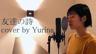 友達の詩 / 中村中 cover by Yurina