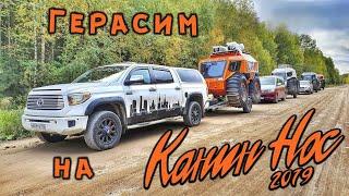 Команда ''Герасим Шерп'' экспедиция на мыс Канин Нос ч1
