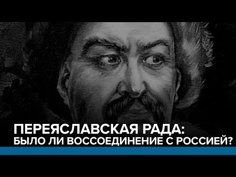 Переяславская Рада: было ли воссоединение с Россией? | Радио Донбасс.Реалии