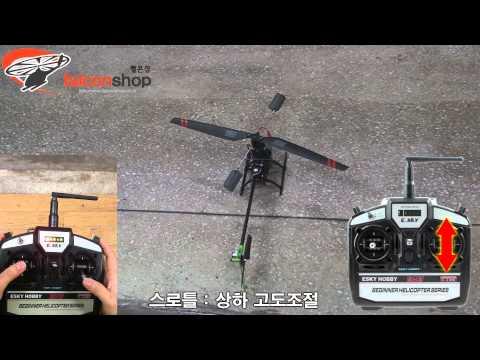 4채널 헬기(하니비) 비행 연습 방법 강좌