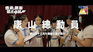 Publication Date: 2021-02-10 | Video Title: 佛教中華康山學校_康山總動員 MV